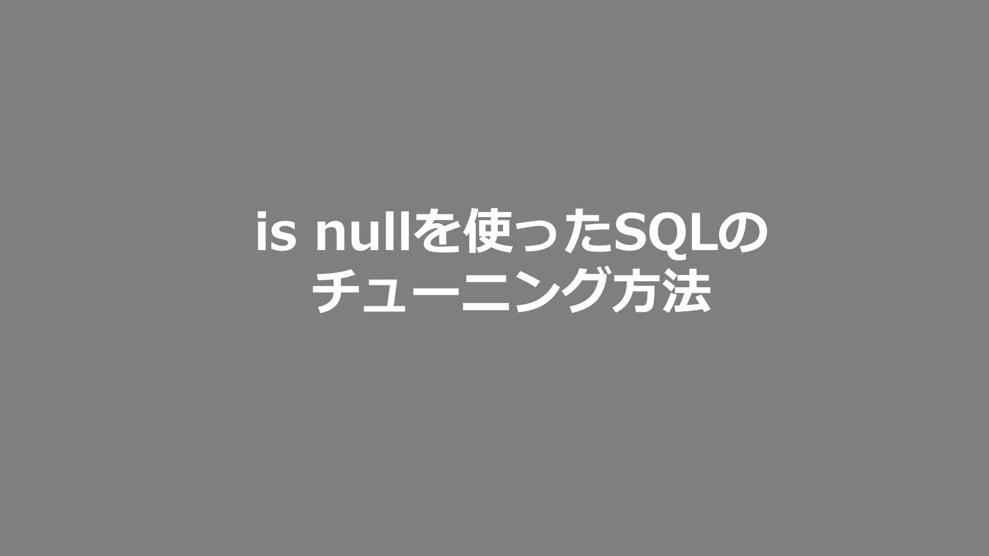sql null 検索